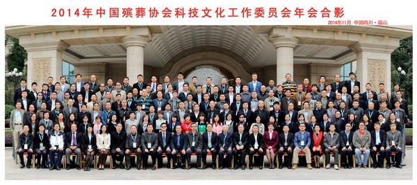 2014年中国殡葬协会科技文化工作委员会年会合影
