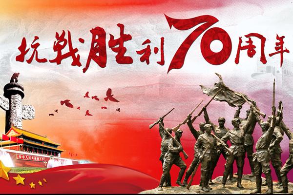 上海益善殡仪馆开展纪念抗战胜利七十周年系列活动