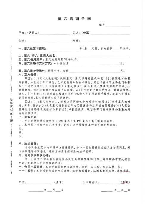 上海墓穴购销合同