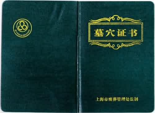 上海墓穴证书