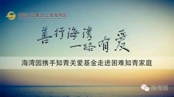 上海墓地海湾园携手知青关爱基金