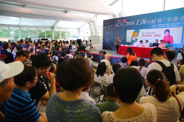 上海福寿园墓地出席柏阿姨书展作签售活动