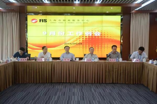 上海市殡葬墓地服务中心召开9月份工作例会