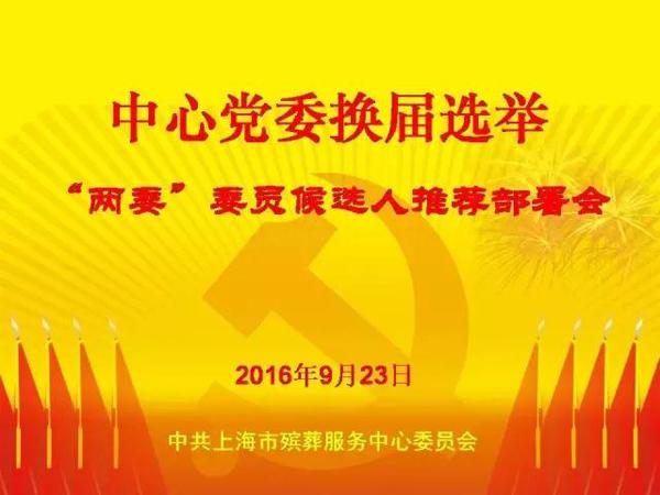 殡葬中心召开党委换届选举工作部署会