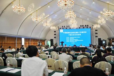 中殡协2016年殡葬工作委员会主任会议
