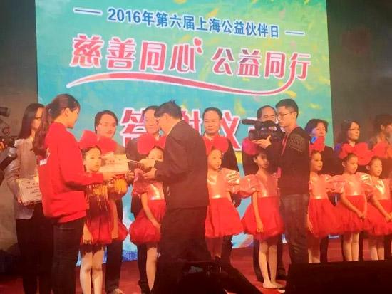 上海公益伙伴日