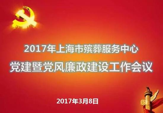 上海殡葬中心召开党建暨党风廉政建设工作会议