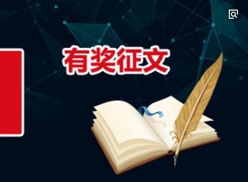"""上海古园墓地""""节地、生态、文化""""诗词有奖征集活动开始了!"""
